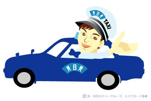 水際工房 Illustrator タクシー